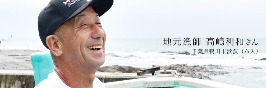 地元漁師 高嶋利和さん(千葉県鴨川市浜萩(布入))