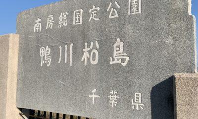 名勝〜鴨川松島
