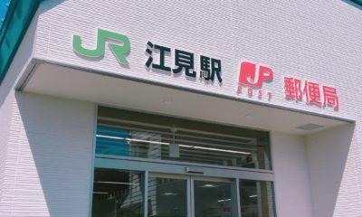 日本初〜駅と郵便局が合体⤴️⤴️